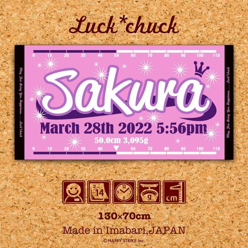 画像1: Luck*chuck 名前入り今治製バスタオル SHINY:シャイニー ピンク (1)