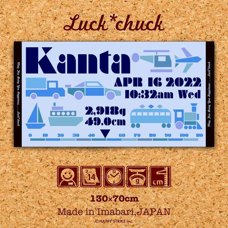 画像1: Luck*chuck|名前入り今治製バスタオル|TOY:トイ|ブルー (1)
