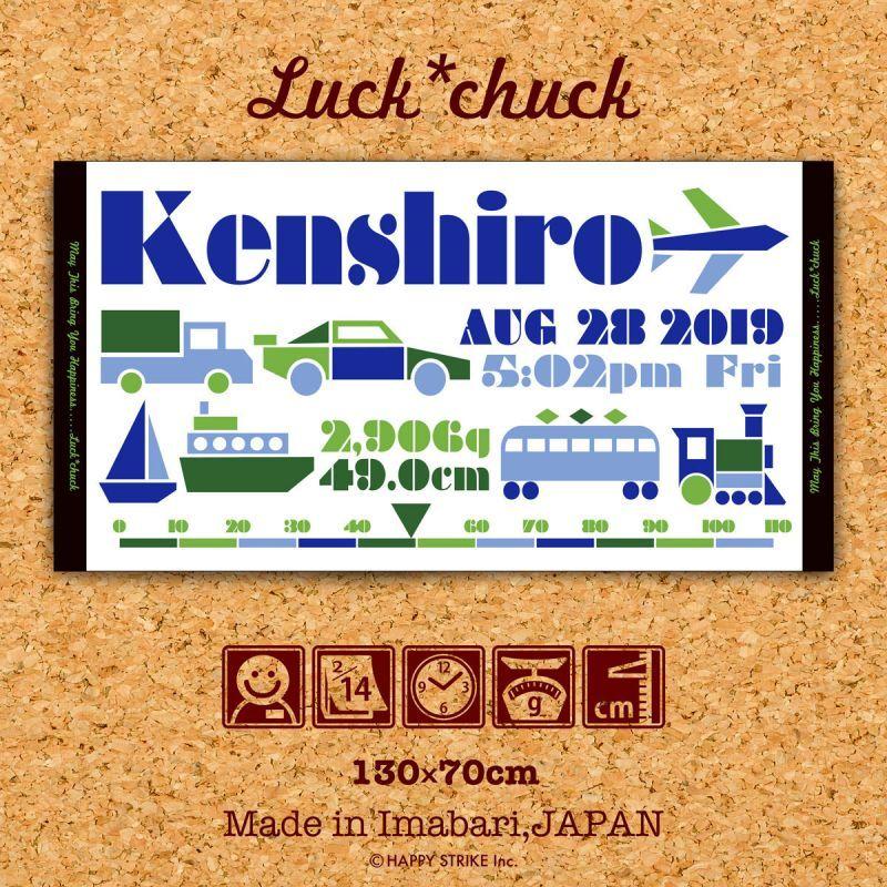 画像1: Luck*chuck|名前入り今治製バスタオル|TOY:トイ|グリーン (1)