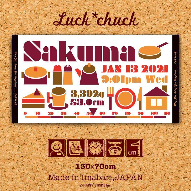 画像1: Luck*chuck|名前入り今治製バスタオル|TOY:トイ|レッド (1)