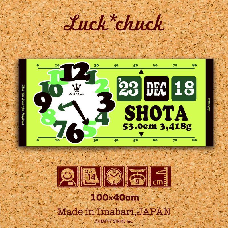 画像1: Luck*chuck|名前入り今治製スポーツタオル|CLOCK:クロック|グリーン (1)
