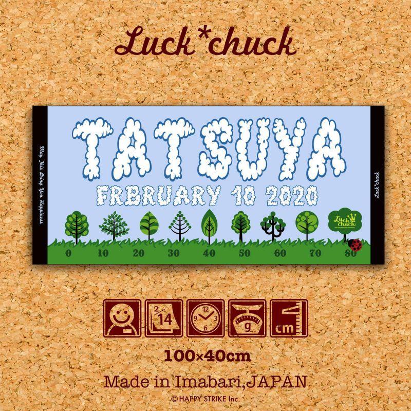 画像1: Luck*chuck|名前入り今治製スポーツタオル|GARDEN:ガーデン|ブルー (1)