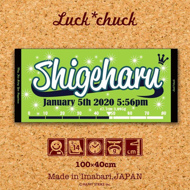 画像1: Luck*chuck|名前入り今治製スポーツタオル|SHINY:シャイニー|グリーン (1)