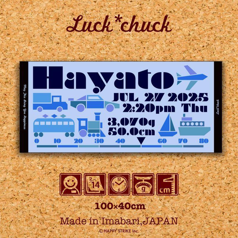 画像1: Luck*chuck|名前入り今治製スポーツタオル|TOY:トイ|ブルー (1)