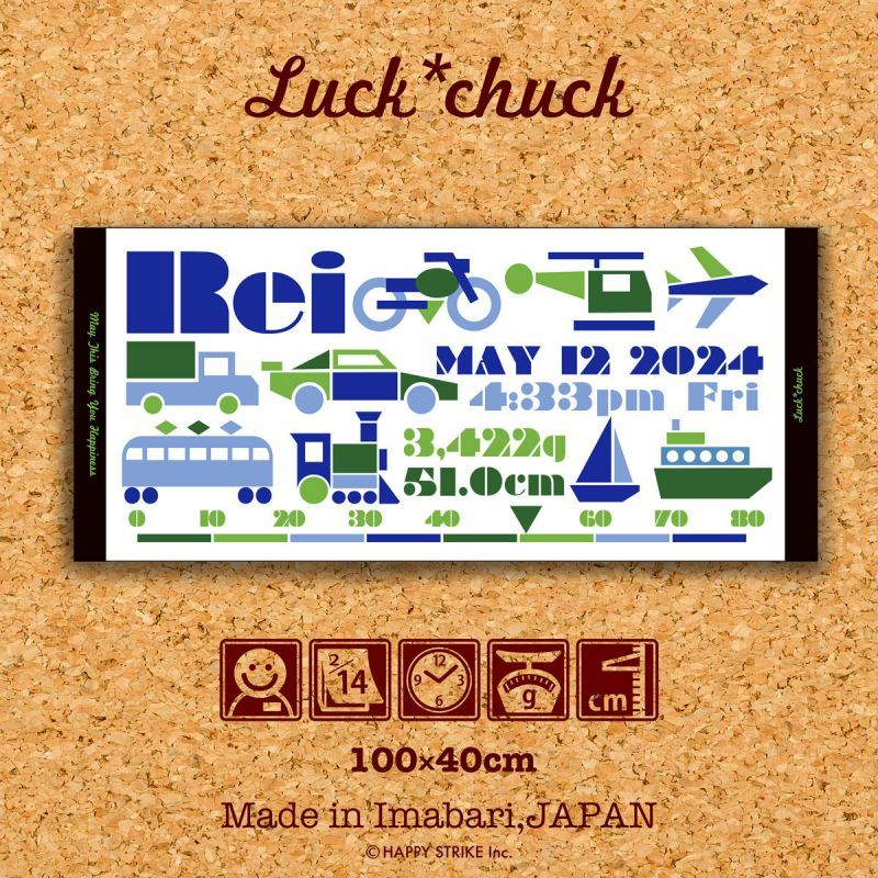 画像1: Luck*chuck|名前入り今治製スポーツタオル|TOY:トイ|グリーン (1)
