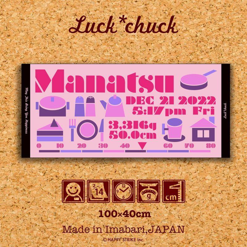 画像1: Luck*chuck|名前入り今治製スポーツタオル|TOY:トイ|ピンク (1)