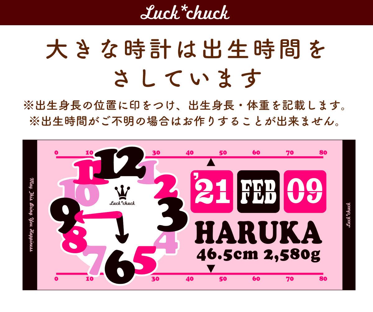 今治製名前入りスポーツタオル ラックチャック CLOCK ピンク 説明
