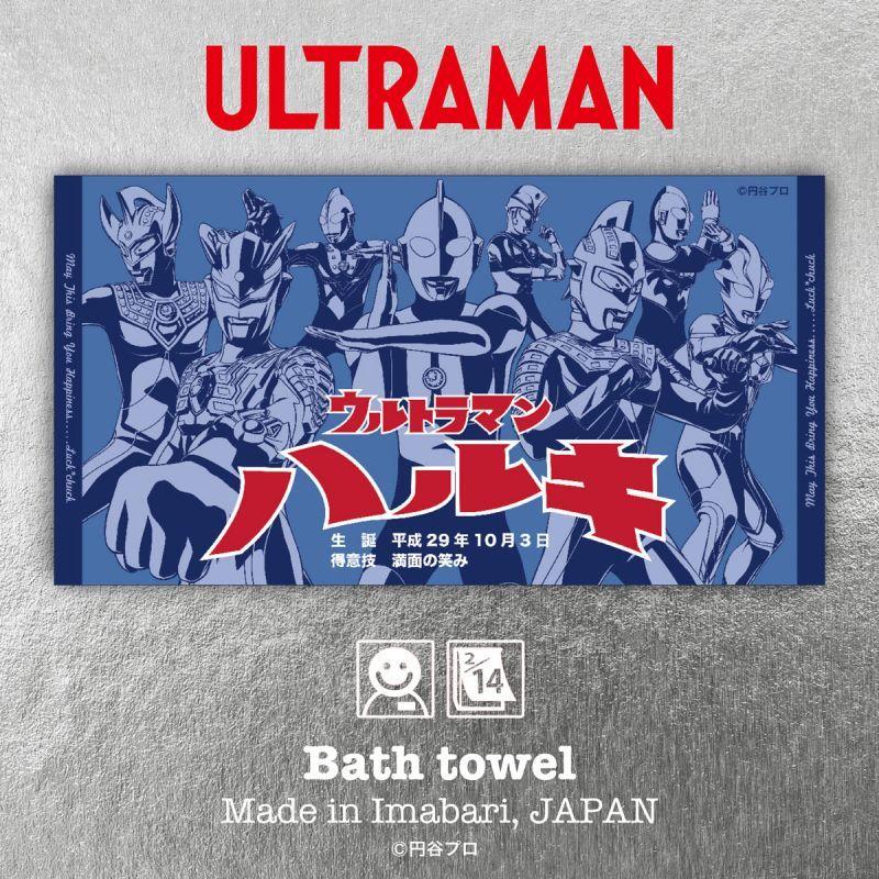 画像1: ウルトラマン|名前入り今治製バスタオル|ultra 8 HEROES:ウルトラ8ヒーローズ|ブルー (1)
