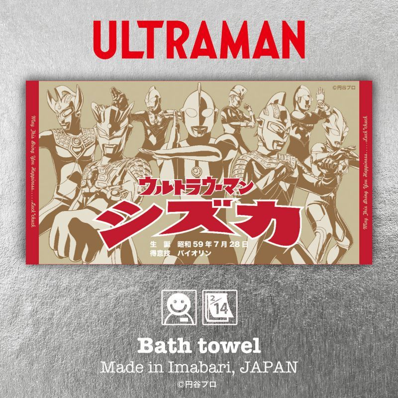 画像1: ウルトラマン|名前入り今治製バスタオル|ultra 8 HEROES:ウルトラ8ヒーローズ|ブラウン (1)