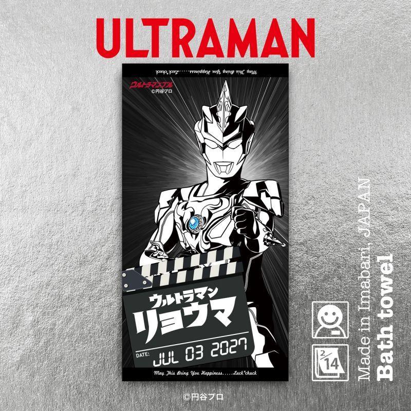 画像1: ウルトラマン|名前入り今治製バスタオル|ultra HERO:ウルトラヒーロー|ウルトラマンブル (1)