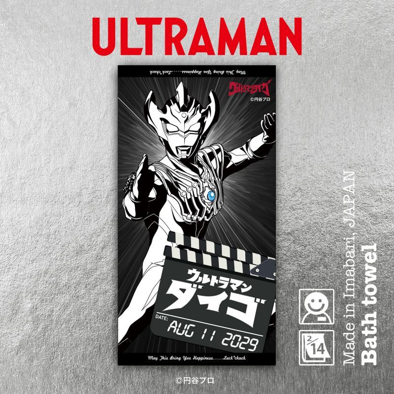 画像1: ウルトラマン|名前入り今治製バスタオル|ultra HERO:ウルトラヒーロー|ウルトラマンタイガ (1)