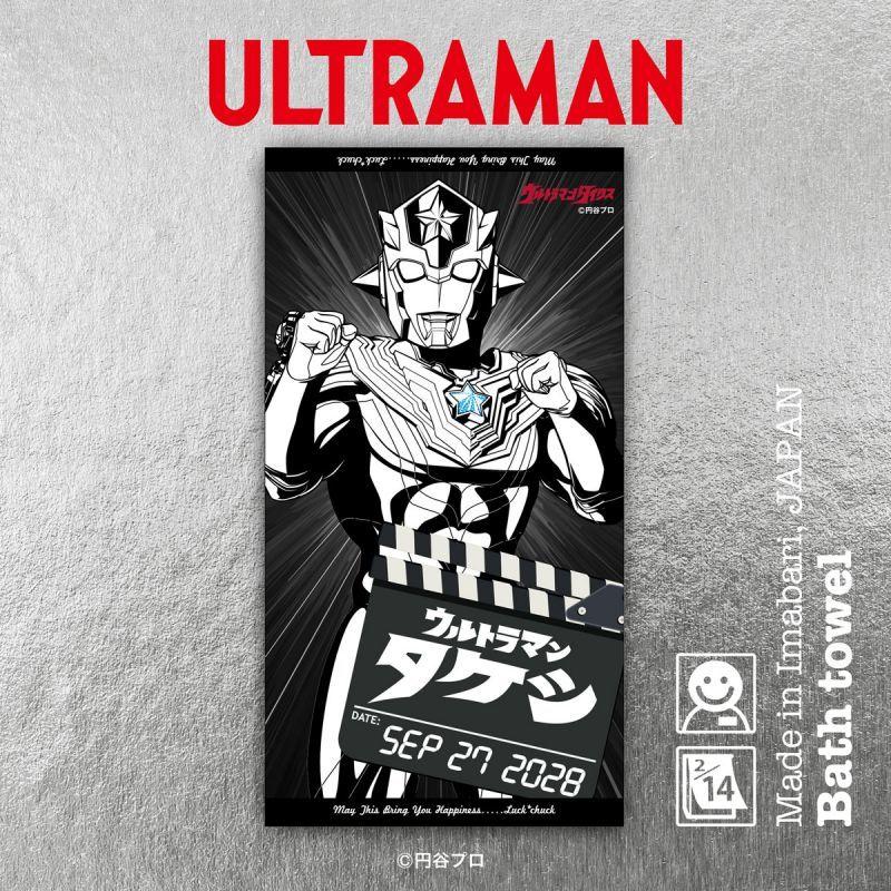 画像1: ウルトラマン 名前入り今治製バスタオル ultra HERO:ウルトラヒーロー ウルトラマンタイタス (1)