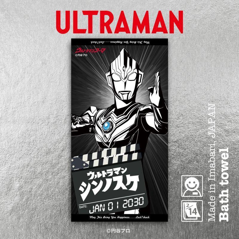 画像1: ウルトラマン|名前入り今治製バスタオル|ultra HERO:ウルトラヒーロー|ウルトラマンフーマ (1)