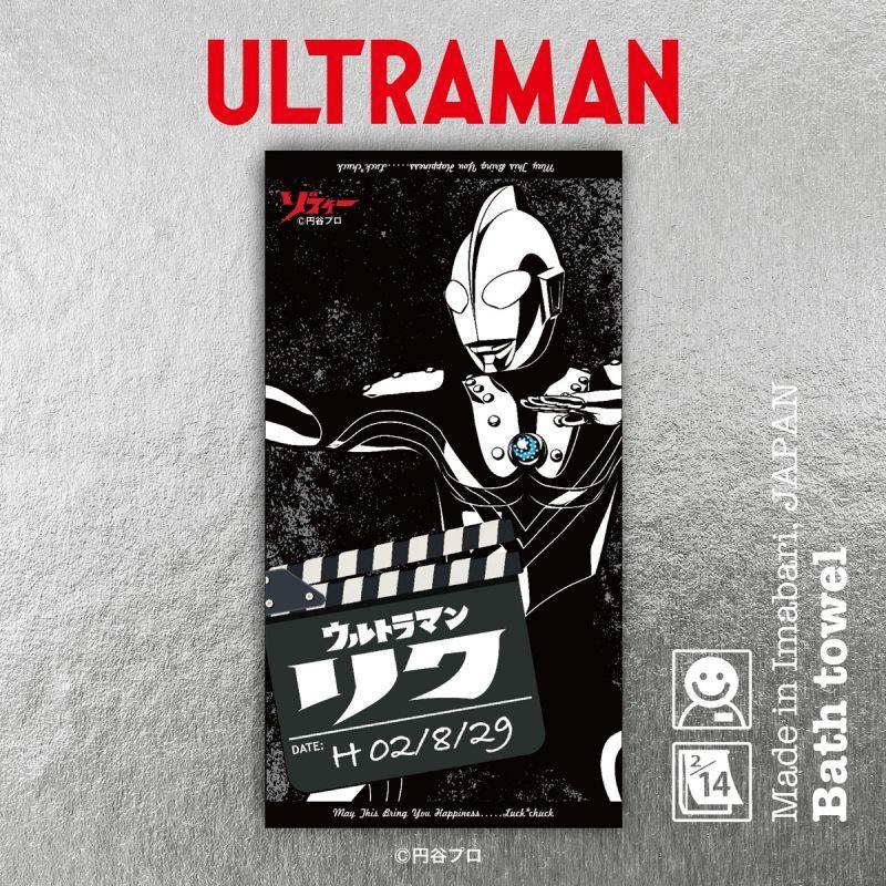 画像1: ウルトラマン|名前入り今治製バスタオル|ultra HERO:ウルトラヒーロー|ゾフィー (1)