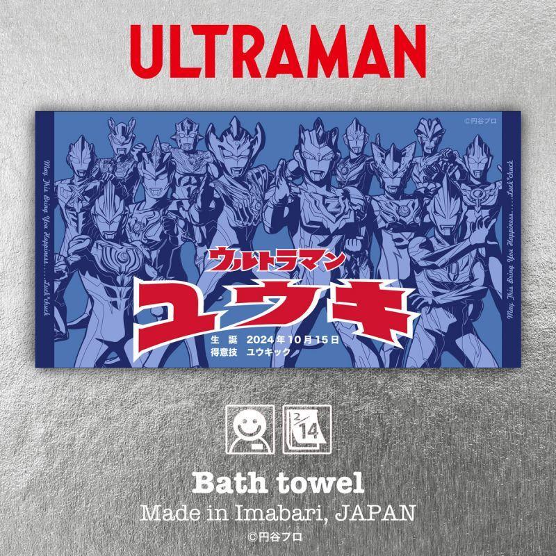 画像1: ウルトラマン|名前入り今治製バスタオル|ultra 12 HEROES:ウルトラ  12  ヒーローズ|ブルー (1)