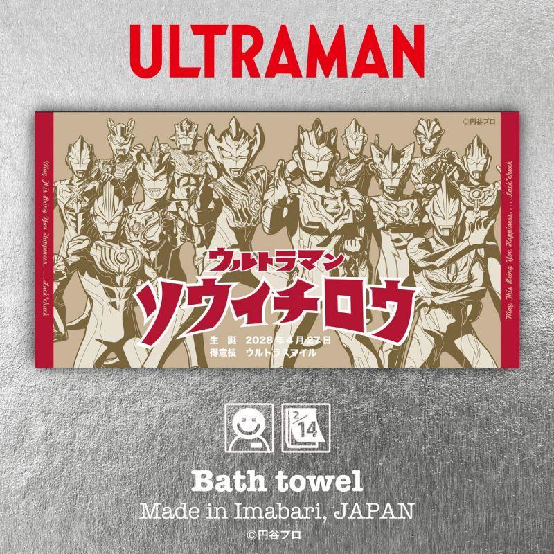 画像1: ウルトラマン 名前入り今治製バスタオル ultra 12 HEROES:ウルトラ  12  ヒーローズ ブラウン (1)