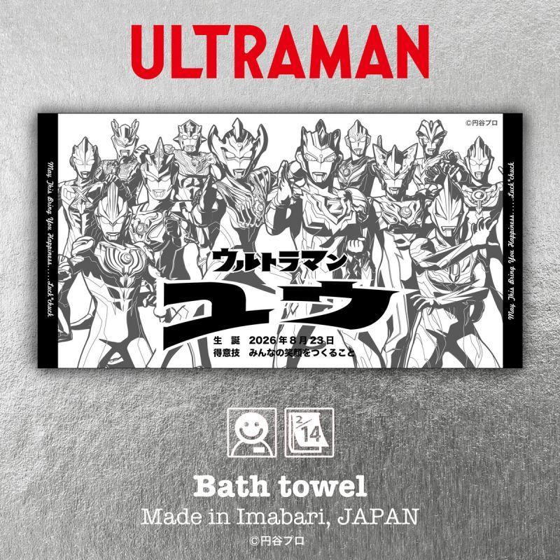 画像1: ウルトラマン|名前入り今治製バスタオル|ultra 12 HEROES:ウルトラ  12  ヒーローズ|モノクロ (1)