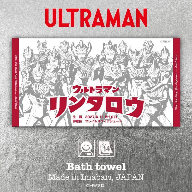 画像1: ウルトラマン|名前入り今治製バスタオル|ultra 12 HEROES:ウルトラ  12  ヒーローズ|ホワイト (1)
