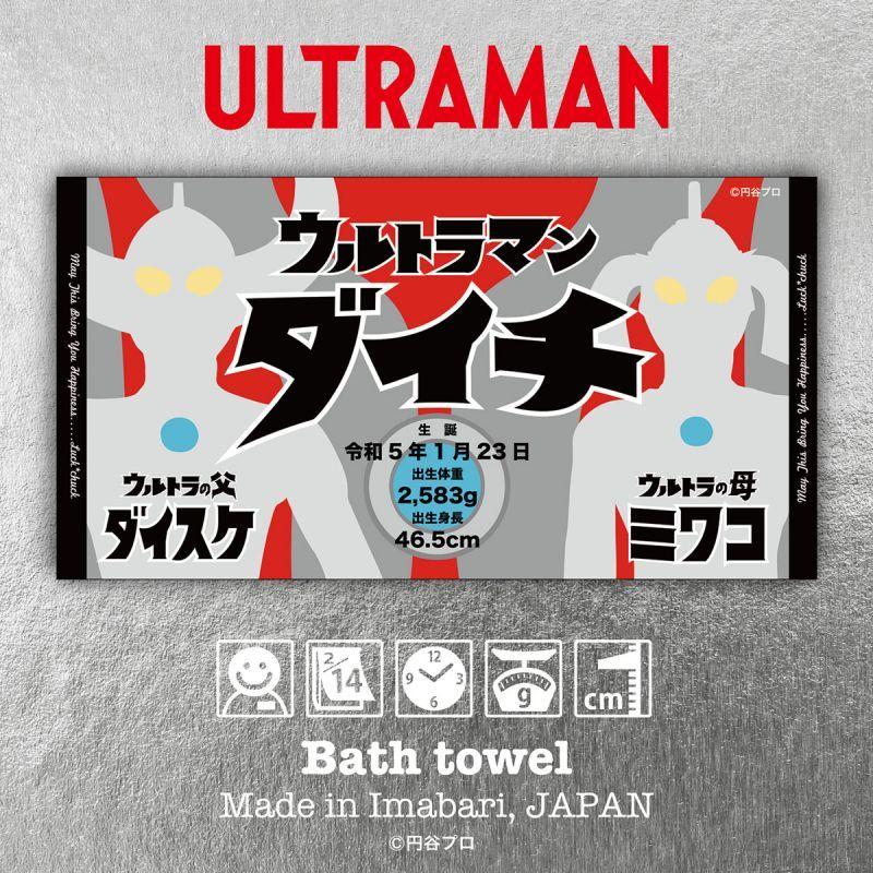 画像1: ウルトラマン|名前入り今治製バスタオル|ultra OYAKO:ウルトラ親子|ブラック (1)