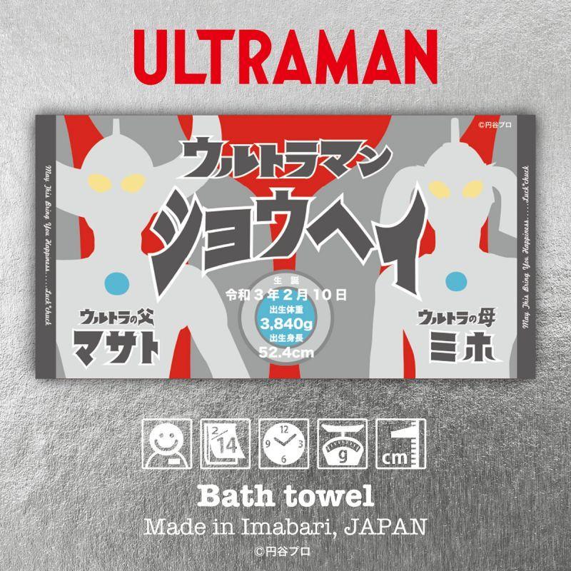 画像1: ウルトラマン|名前入り今治製バスタオル|ultra OYAKO:ウルトラ親子|グレー (1)