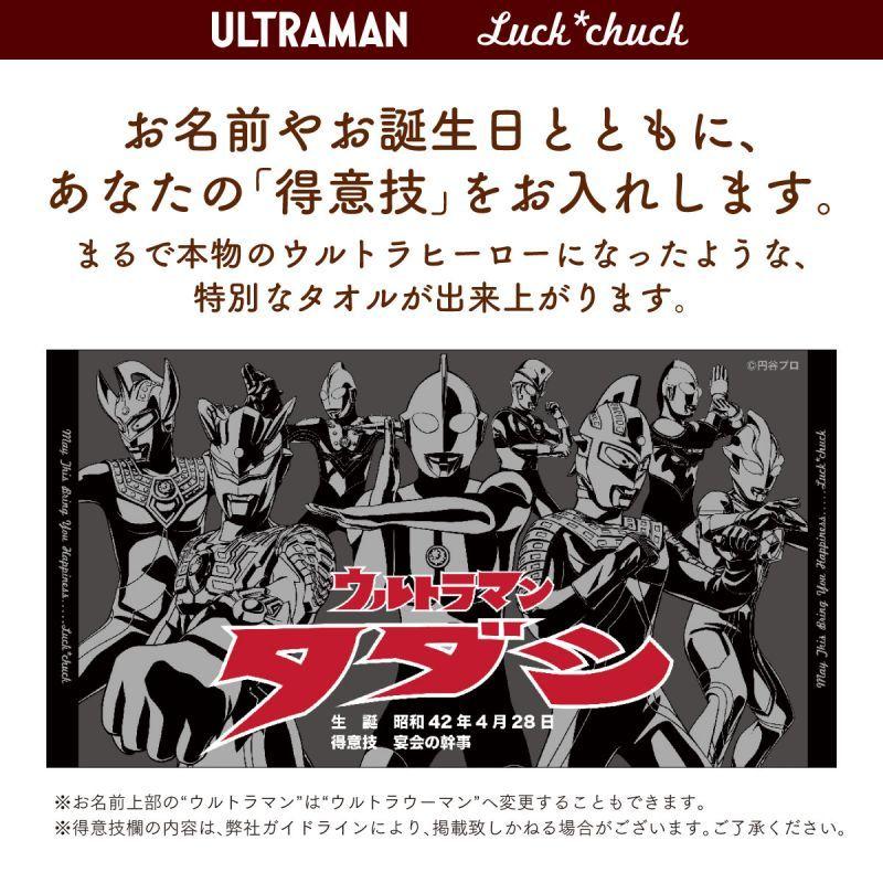 今治製名前入りバスタオル ウルトラマン ウルトラ8ヒーローズ ブラック 説明