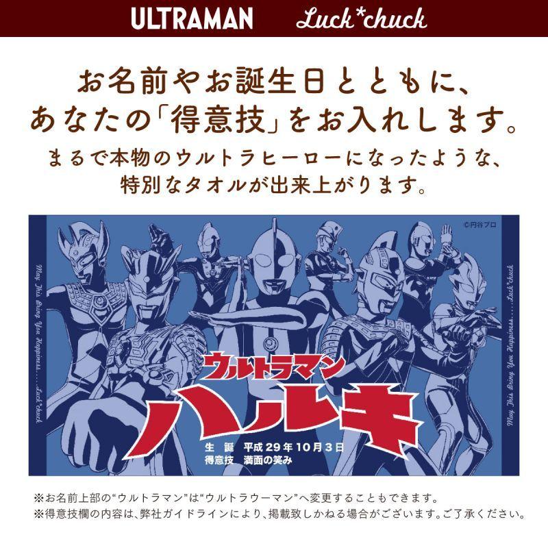 今治製名前入りバスタオル ウルトラマン ウルトラ8ヒーローズ ブルー 説明