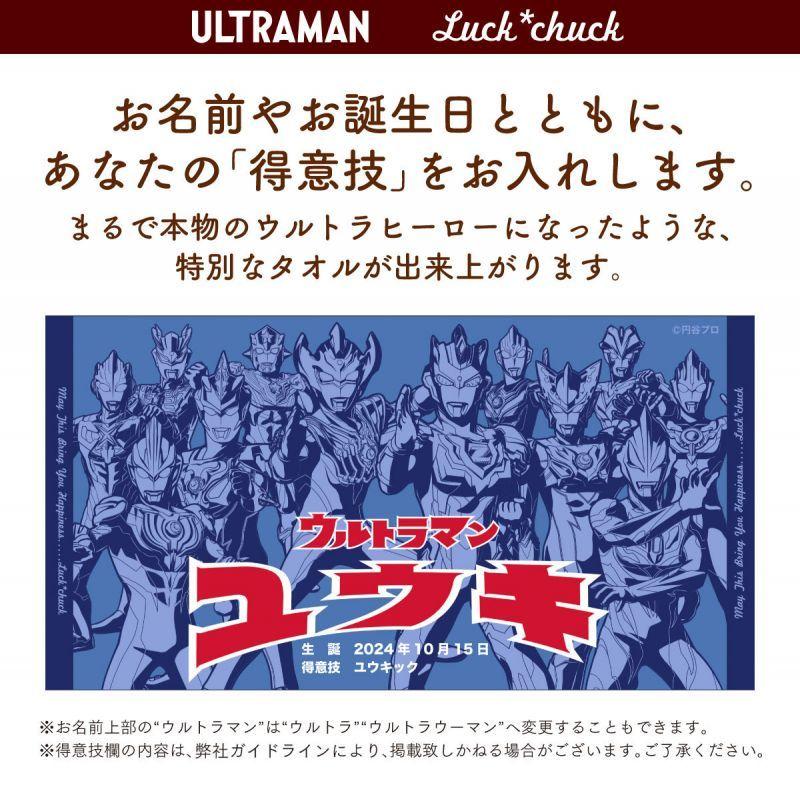 今治製名前入りバスタオル ウルトラマン ウルトラニューヒーローズ  ブルー 説明