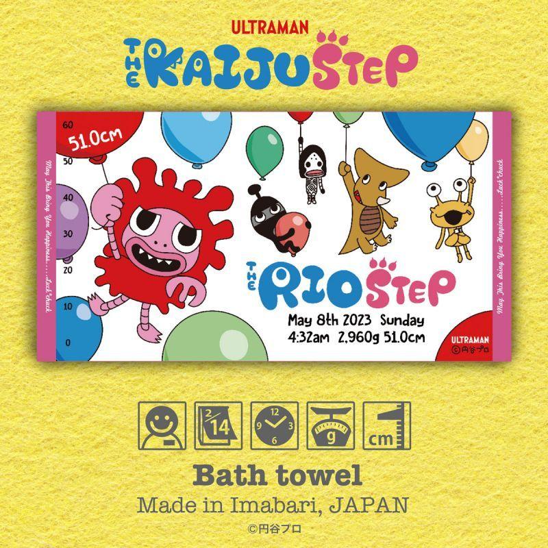画像1: かいじゅうステップ|名前入り今治製バスタオル|KAIJU BALLOON:かいじゅうバルーン|ピンク (1)