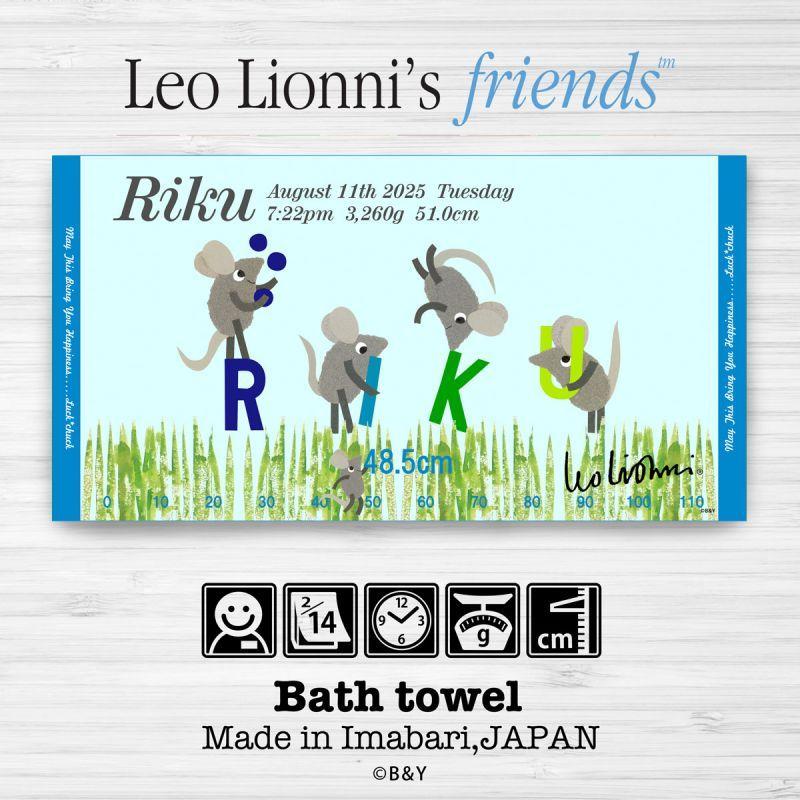 画像1: レオ・レオニ|名前入り今治製バスタオル|Let's Play ABC:えいごであそぼうよ|ブルー (1)