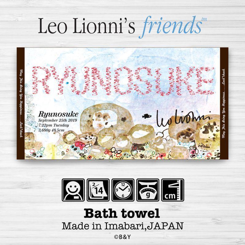 画像1: レオ・レオニ|名前入り今治製バスタオル|Swimmy:スイミー|ブラウン (1)