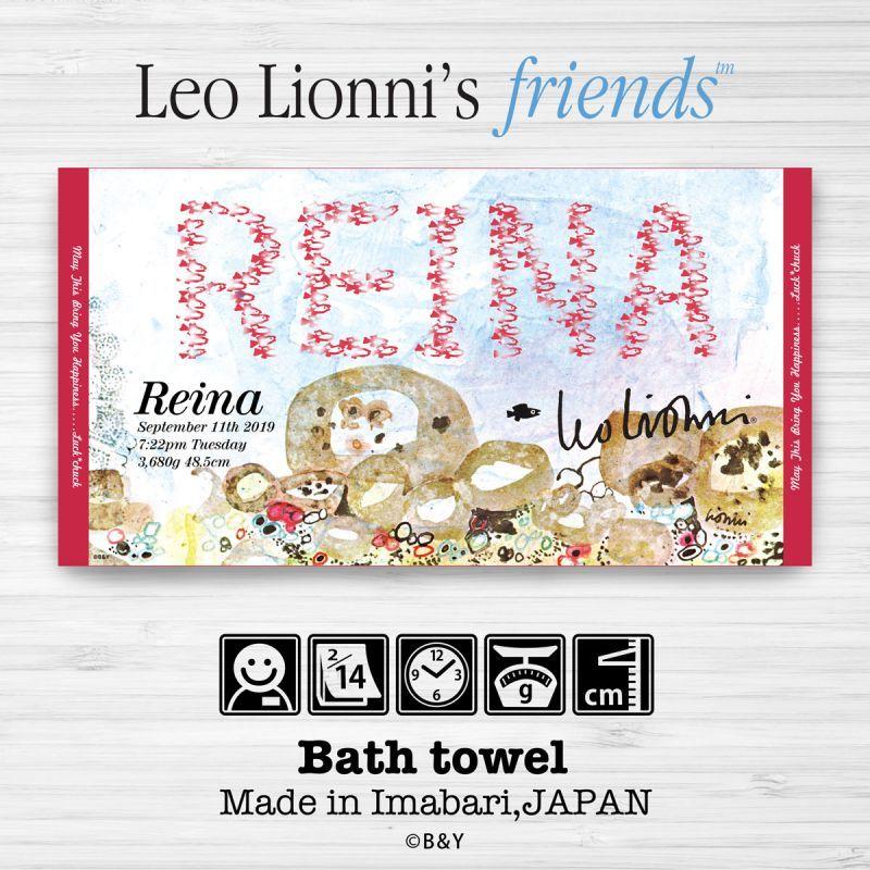 画像1: レオ・レオニ|名前入り今治製バスタオル|Swimmy:スイミー|レッド (1)