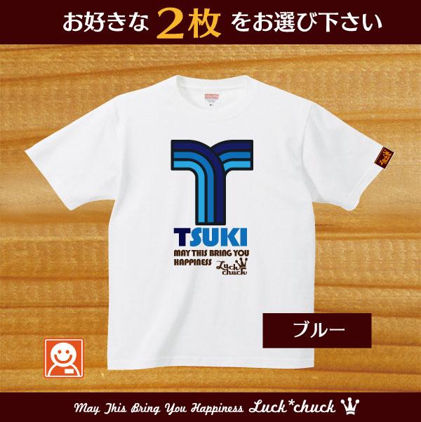 画像4: LINEシリーズ【Tシャツおそろい2枚セット】