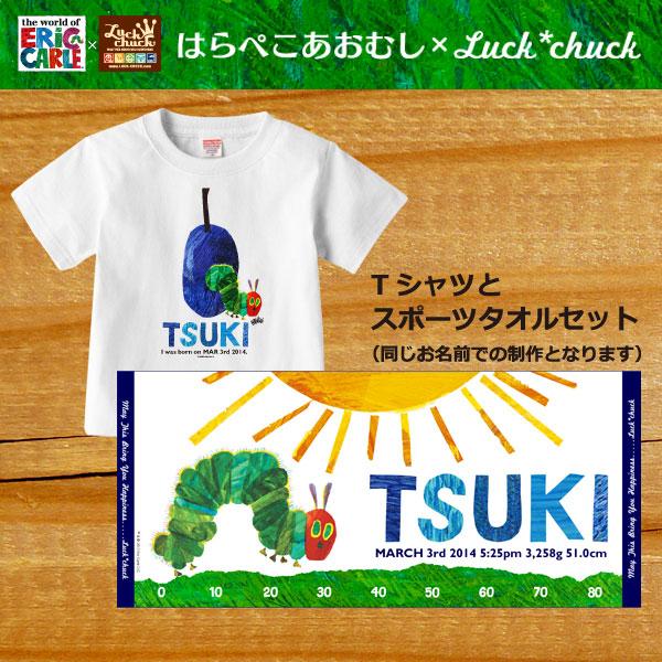 画像1: はらぺこあおむし【SUN & FRUIT】ブルー:Tシャツ+スポーツタオルセット (1)