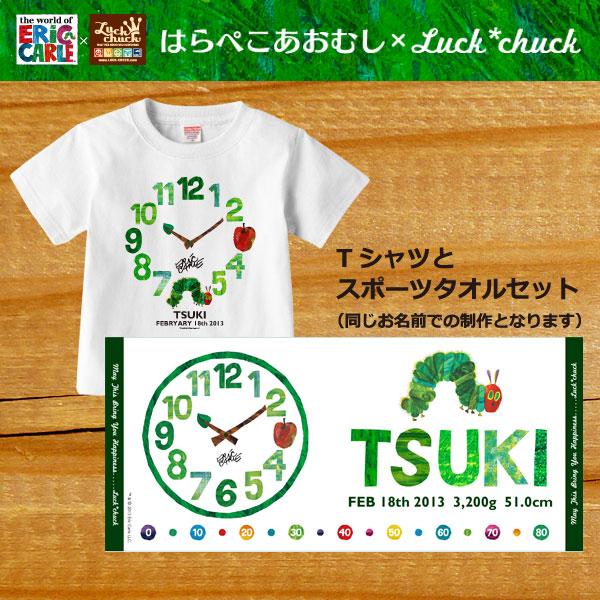 画像1: はらぺこあおむし【EC-CLOCK】グリーン:Tシャツ+スポーツタオルセット (1)