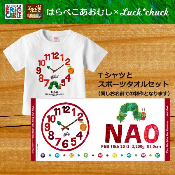 画像1: はらぺこあおむし【EC-CLOCK】レッド:Tシャツ+スポーツタオルセット (1)