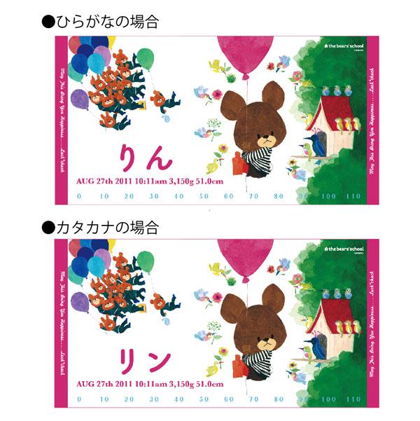 画像2: くまのがっこう【BALLOON】ピンク:バスタオル単品