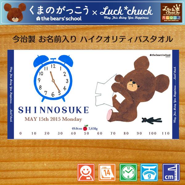 画像1: くまのがっこう【JK-CLOCK】ブルー:バスタオル単品