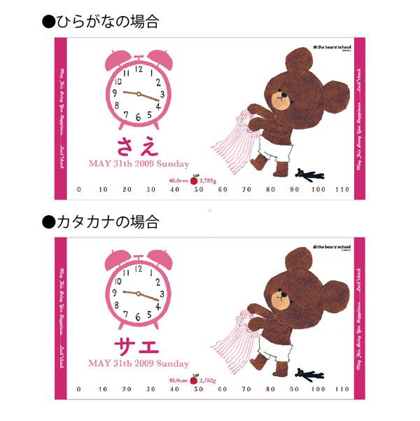 画像2: くまのがっこう【JK-CLOCK】ピンク:バスタオル単品