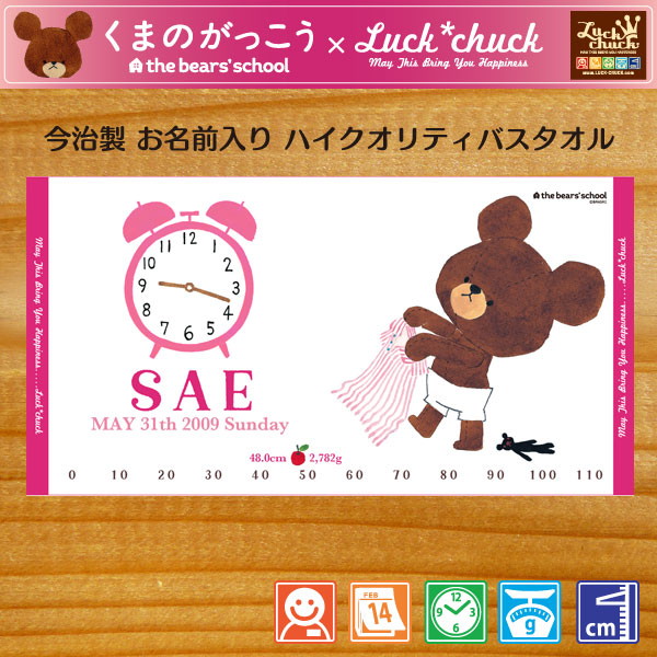 画像1: くまのがっこう【JK-CLOCK】ピンク:バスタオル単品