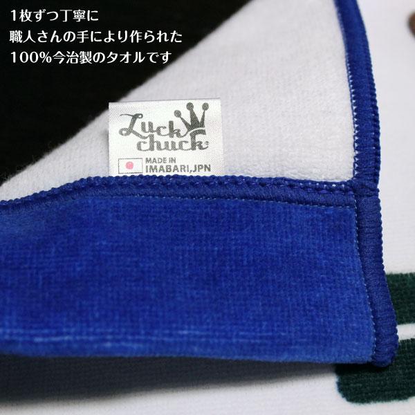 画像5: くまのがっこう【JK-CLOCK】ブルー:バスタオル単品