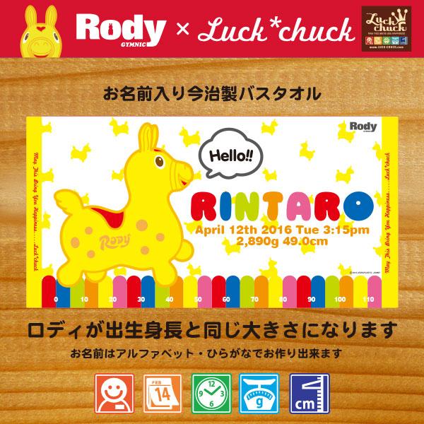 画像1: ロディ【STANDARD】イエロー:バスタオル単品 (1)