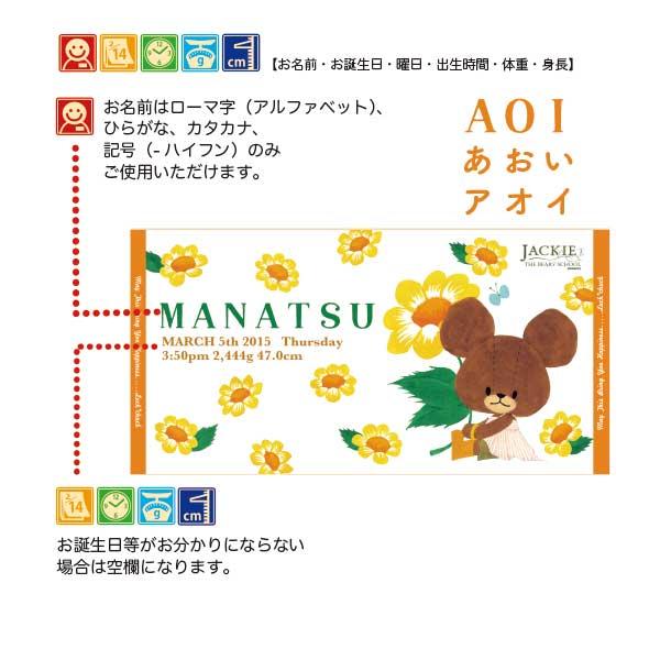 画像2: くまのがっこう【FLOWERS】オレンジ:バスタオル単品
