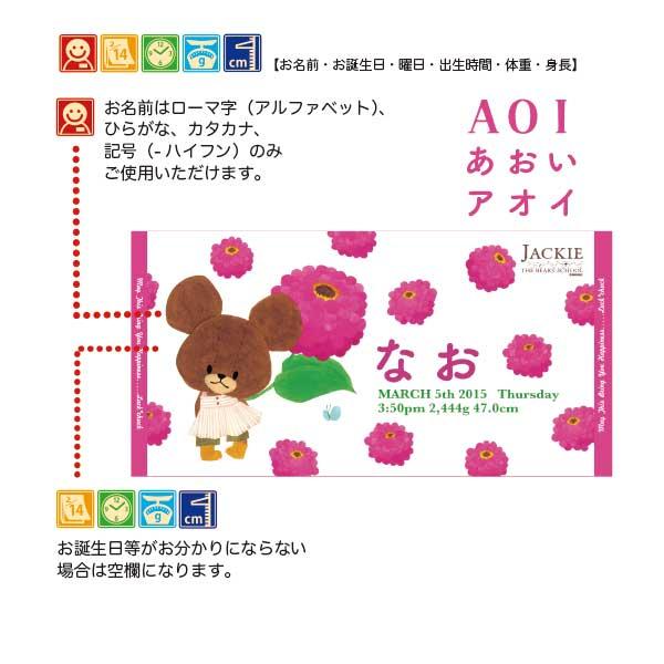 画像2: くまのがっこう【FLOWERS】ピンク:バスタオル単品