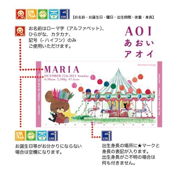 画像2: くまのがっこう【MERRY GO ROUND】ピンク:バスタオル単品