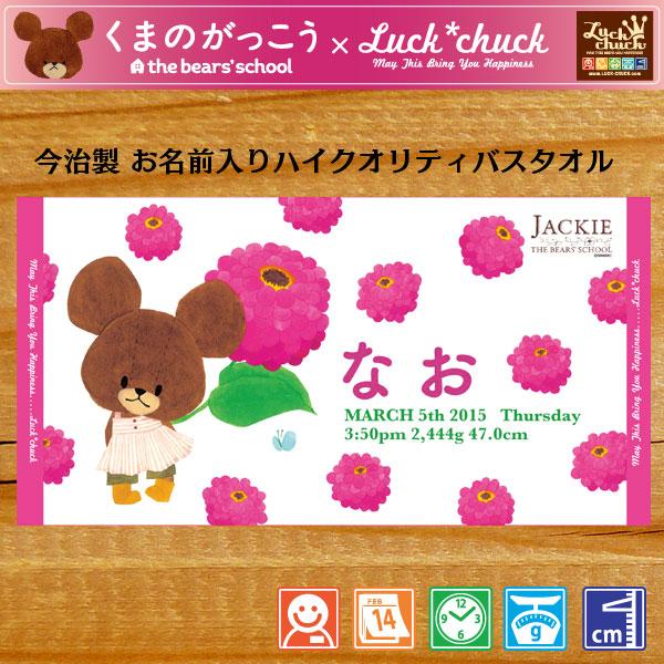 画像1: くまのがっこう【FLOWERS】ピンク:バスタオル単品
