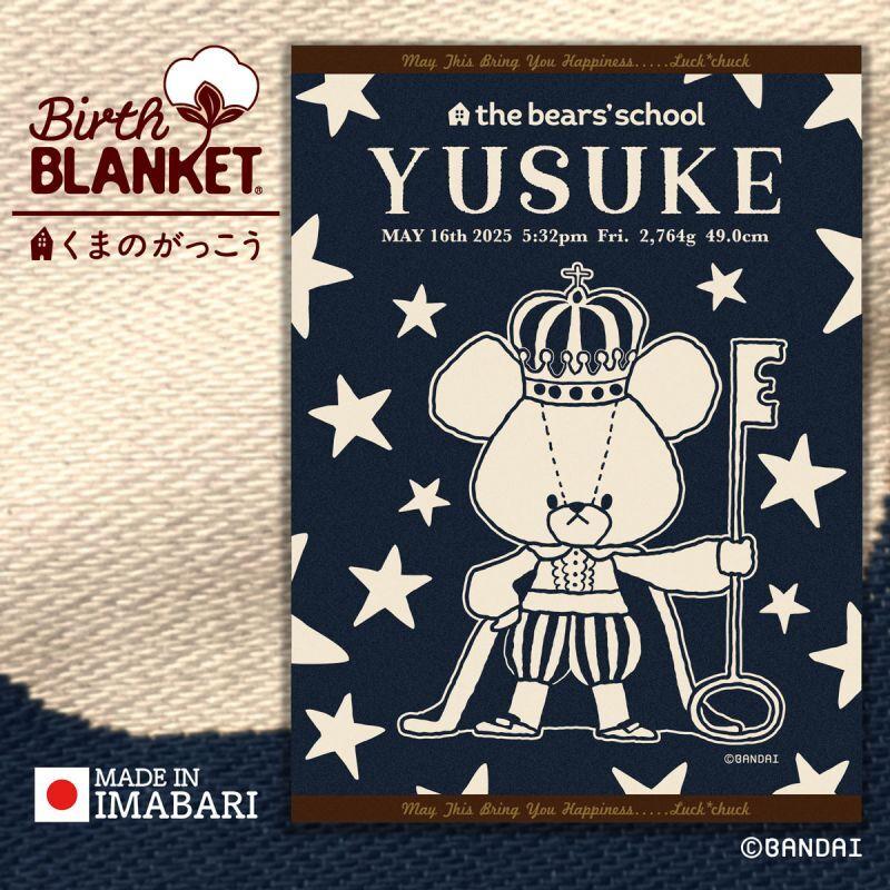 くまのがっこう 今治製の綿100%で作られた名前入りブランケット スターズ ブルー